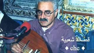 Amar Ezzahi - Adji Ya Nouah