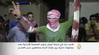 مواجهات بين الدرك وعاطلين عن العمل بذيبان الأردنية