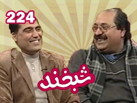 Shabkhand With Ahmad & Nasir Ahmad                     شبخند با احمد و نصیر احمد