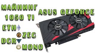 Майнинг на ASUS GeForce 1050 ti 4gb. Ethereum, ZCash, Monocoin, Decred.