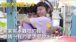 龍龍LungLung / 同志大哉問Ep3 家家有本難唸的經 爸媽~我的愛怎麼說出口