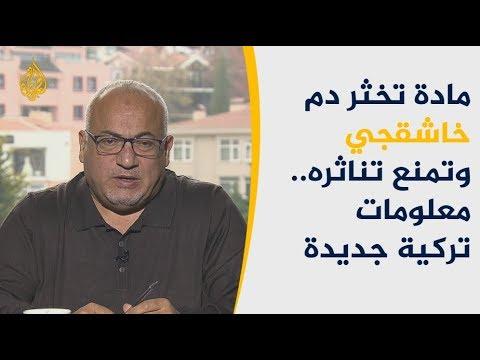 صحيفة تركية نقلا عن مصادر أمنية: تم إعطاء خاشقجي مادة تخثر الدم وتمنع تناثره  - نشر قبل 4 ساعة