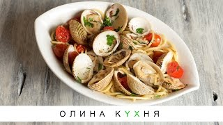 Spaghetti alle Vongole   Спагетти вонголе   Олина Кухня #14
