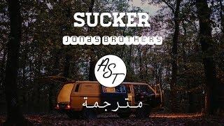 Jonas Brothers - Sucker | Lyrics Video | مترجمة