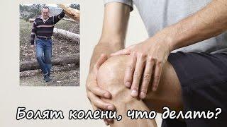 Болят колени что делать? Боль в коленях, упражнение для колен - растяжка коленей.(http://bit.ly/1EDfjzV - индивидуальные консультации по скайпу Болят колени что делать? Боль в коленях, упражнение..., 2015-04-09T02:02:27.000Z)