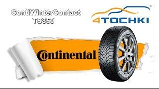 видео Легковые шины CONTINENTAL модель TS810 S WinterContact