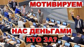 Для работы, чиновникам нужна мотивация в размере 630 млрд (перезалив) | Pravda GlazaRezhet