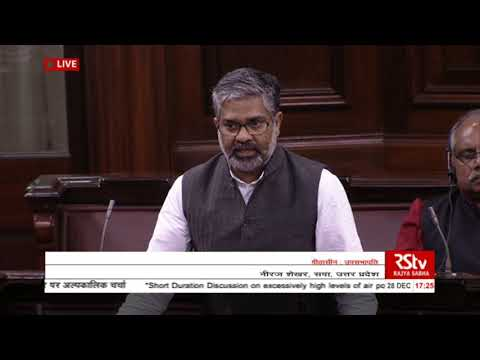 Sh. Neeraj Shakhar's speech| Short Duration discussion on high levels of air pollution in Delhi