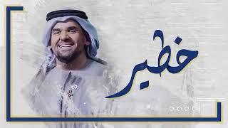 حسين الجسمي خطير (حصريا)2019