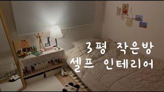 """[eng/jp] 3평 작은 방 꾸미기 / """"인…"""