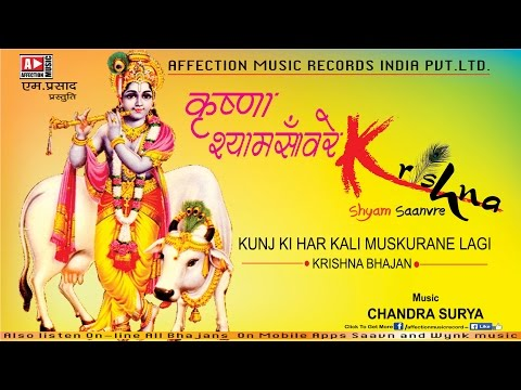 Krishna Bhajans | Radha Shyam Ke Geet | lord krishna songs | Affection Music Records Bhakti Sangeet