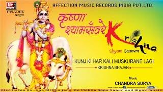 श्री कृष्ण शरणम ममः ''krishna shyam saanvre'' a beautiful collection of melodious devotional songs. new hindi songs   shri krishna janmashtami l...