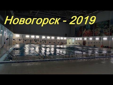 видео: Новогорск 2019. Наш зимний сбор.