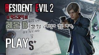 레지던트 이블2 re (바이오 하자드) 레온B ※하드코어※ 씹뜯맛즐 S+ 플레이!! // Resident evil2 re play
