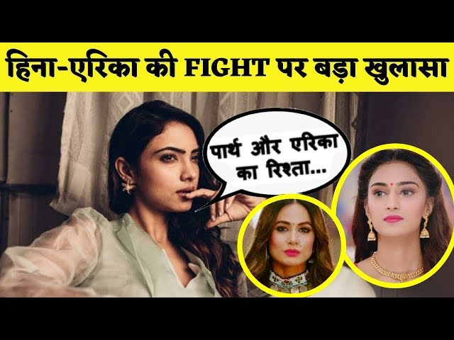 Hina Khan & Erica FIGHT | Parth- Erica AFFAIR पर Pooja Banerjee का खुलासा Kasautii Zindagii Kay
