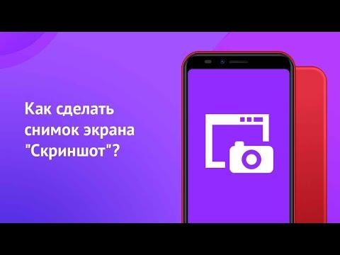 Как сделать скриншот на смартфоне INOI?