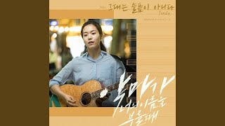 Cover images 그대는 슬픔이 아니다 You bring no sadness (Inst.)