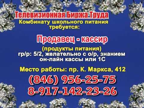 Телевизионная биржа труда. Эфир передачи от 04.04.2019