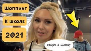 Влог Шоппинг к школе 2021 Екатеринбург
