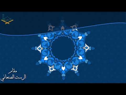 Download Lagu Maqam Rast 38 - Akhir Surah Al Kahfi - Qari Fares Abbad