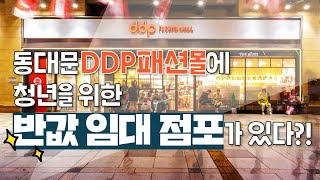 열정 뿜뿜! DDP패션몰의 청년 사장님들을 소개합니다!썸네일