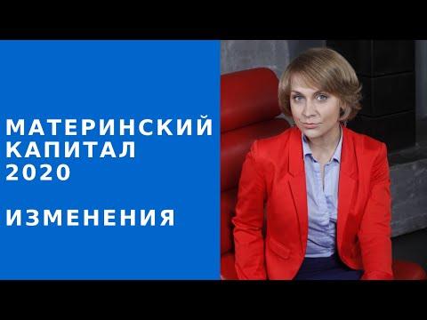 Материнский капитал 2020 изменения // Купля-продажа квартиры с маткапиталом