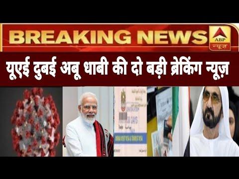UAE Headline Dubai Abu Dhabi Sharjah Latest News Today Live