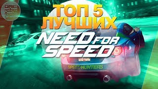 ТОП 5 ЛУЧШИХ NEED FOR SPEED! / По версии OnePointReviews