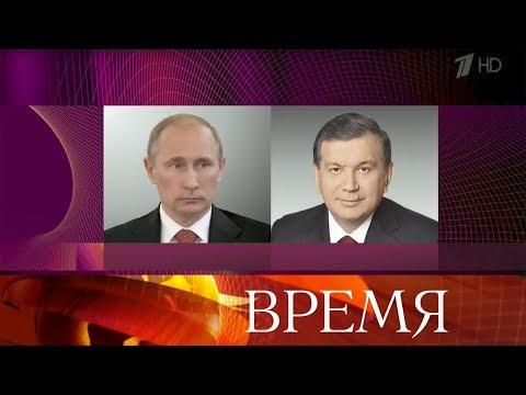 Владимир Путин провел телефонные переговоры спрезидентом Узбекистана Шавкатом Мирзиеевым.