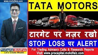 TATA MOTORS SHARE NEWS | Tata Motors Share Analysis | Tata Motors Share Price Today |
