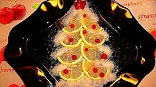 """Украшения из лимона """"Елочка""""! Decoration of lemon! Decoration of fruit!"""