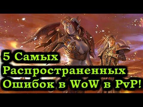5 Самых распространённых Ошибок Новичков в World of Warcraft в PvP