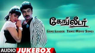 Gang Leader Jukebox    Gang Leader Tamil Songs    Chiranjeevi, Vijayashanthi    SP Balasubrahmanyam