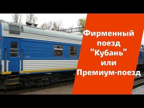 Кубань|Премиум Москва-Новороссийск|Фирменные поездаДорога в лето 42