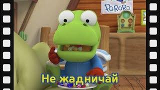 мини-фильм #30 Не жадничай   дети анимация   Познакомьтесь это новый друг Пороро