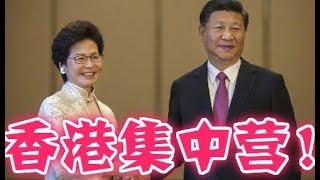 林郑月娥密令200万香港人送进大陆监狱!美国或直接介入!习近平无法救国!