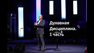 """Духовная дисциплина  1 часть """"Дом Хлеба"""""""