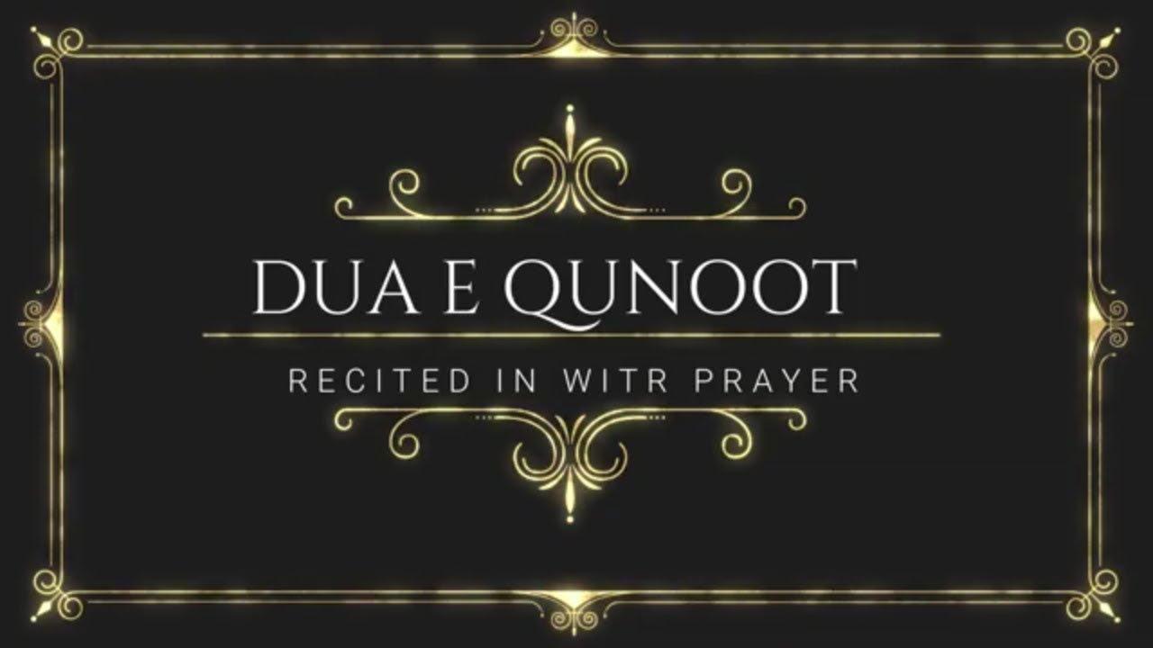DUA E QUNOOT || LEARN AND MEMORISE || RECITED IN WITR PRAYER or SALAH ||  SHAIKH DAANISH