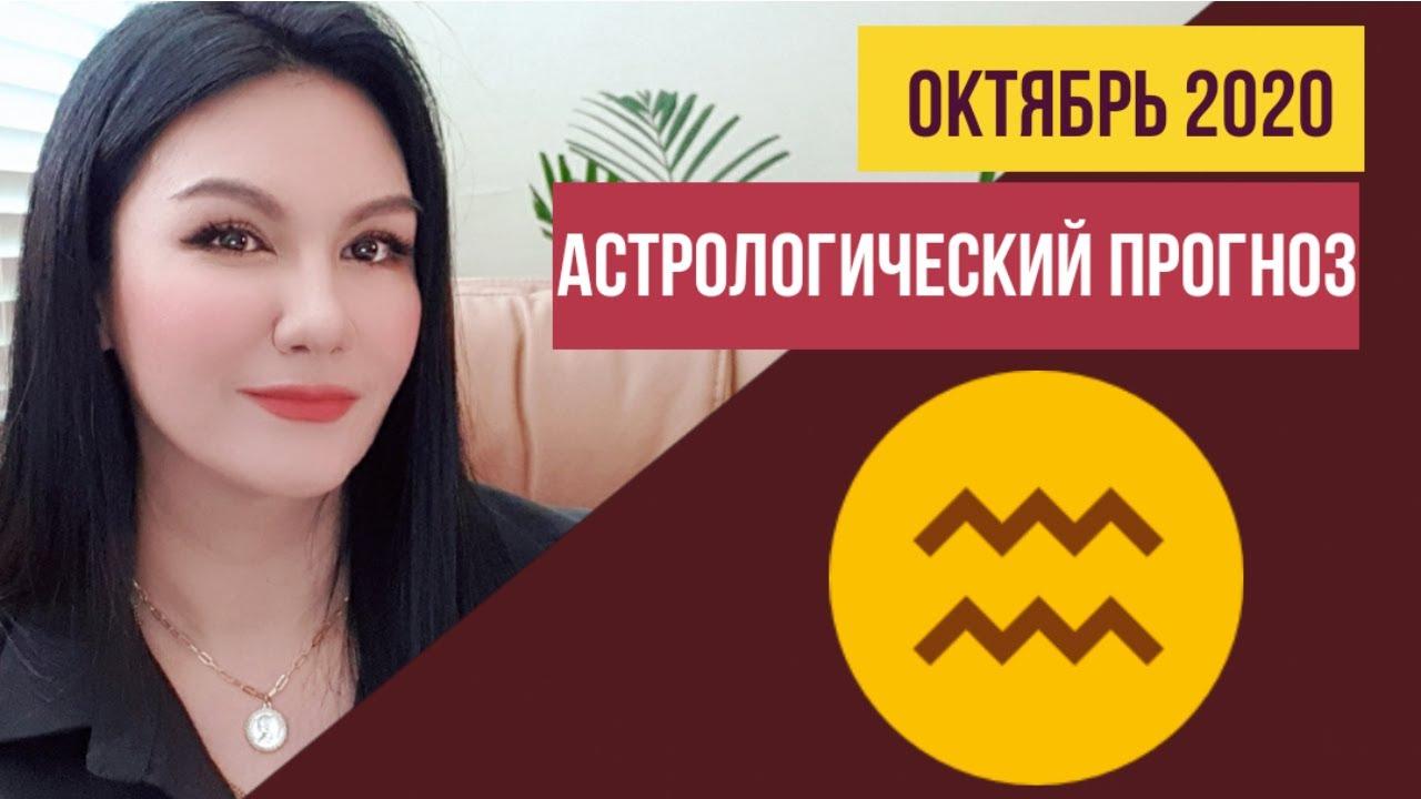 Гороскоп на октябрь ВОДОЛЕЙ | Прогноз на месяц | Астропрогноз
