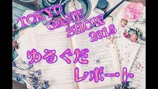 TOKYO GAME SHOW 2018_ゆるぐだレポート