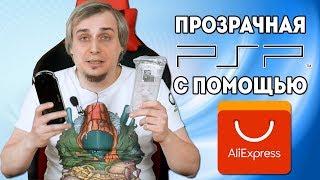 Aliexpress и PSP в 2019-м