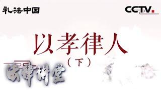 《法律讲堂(文史版)》 20200521 礼法中国(四)以孝律人(下)  CCTV社会与法