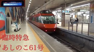 【臨時特急】あしのこ61号@新宿駅