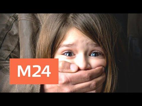 2 педофила в течение 3 лет насиловали детей в Москве - Москва 24