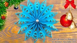как сделать своими руками 3D снежинку из бумаги к Новому году
