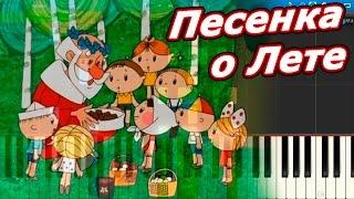 "Песенка о Лете (из мультфильма ""Дед Мороз и Лето"") (на пианино Synthesia)"