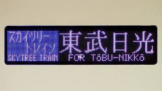 【走行音】クハ634-12 浅草→東武日光【スカイツリートレイン51号】