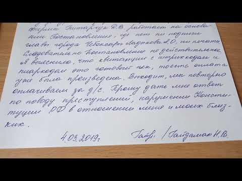 Письмо в прокуратуру.