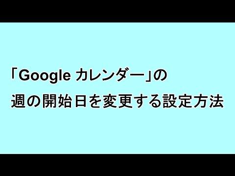 「Google カレンダー」の週の開始日を変更する設定方法