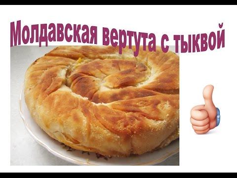 Молдавская вертута с